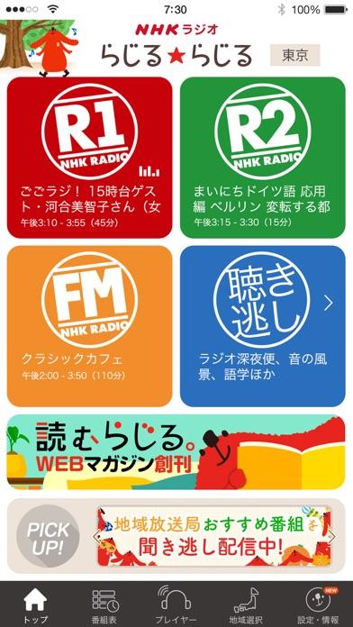 NHKラジオ らじるらじる ScreenShot0