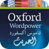 Oxford Wordpower Dict.: Arabic - Oxford University Press