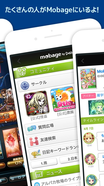 Mobage(モバゲー)
