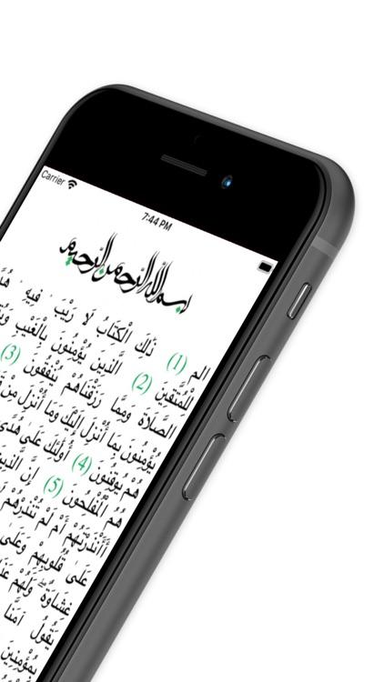 مسلم بلس : القران بدون انترنت