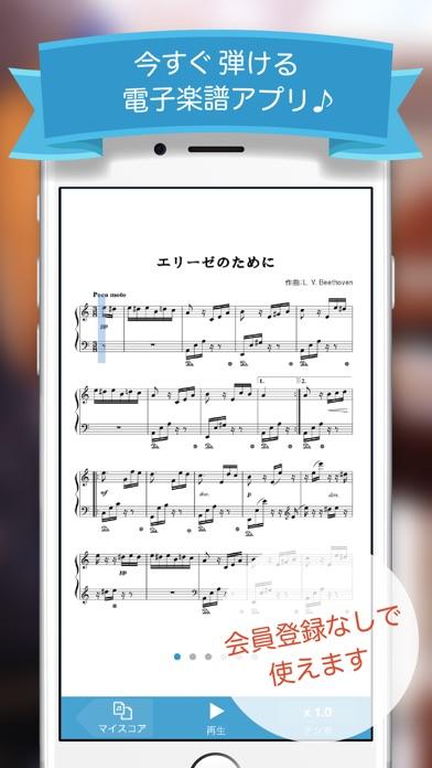 楽譜アプリ フェアリー ScreenShot4