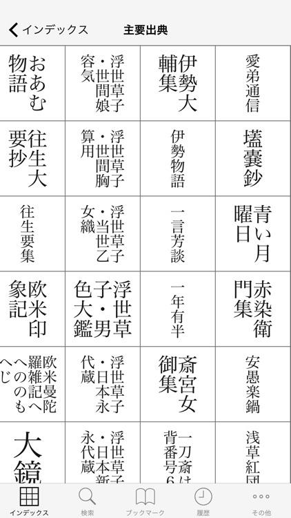 精選版 日本国語大辞典 screenshot-3