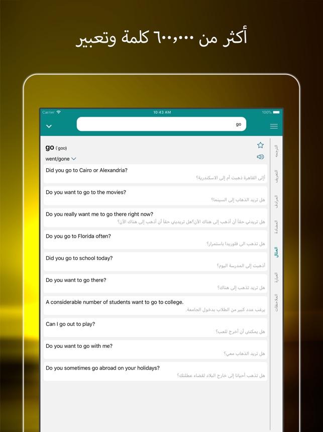 قاموس بدون انترنت انجليزي عربي والعكس ناطق مجاني - Apps on Google Play