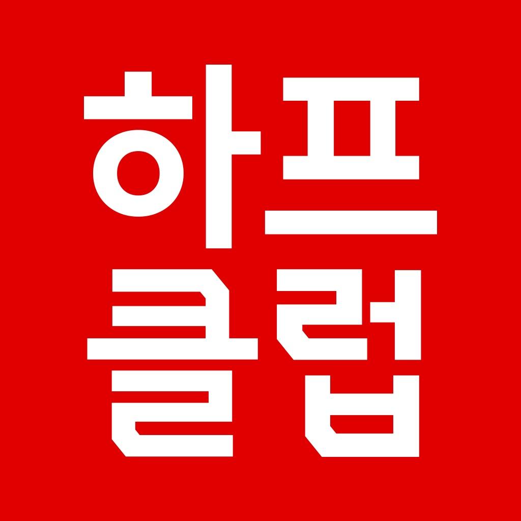 하프클럽 - 대한민국 메가쇼핑몰