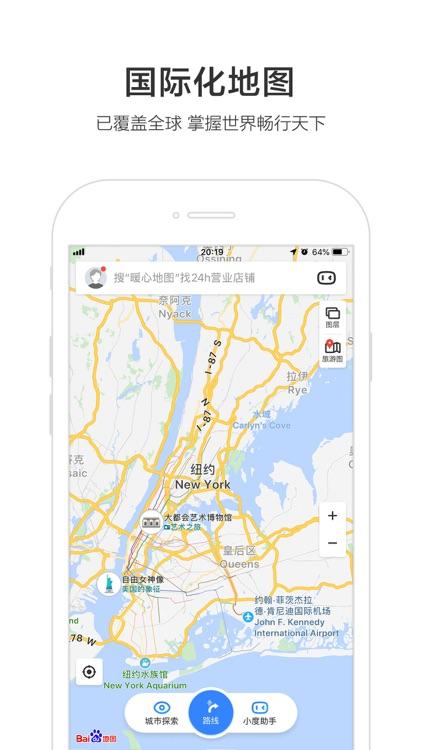 百度地图-路线规划,出行必备 screenshot-4