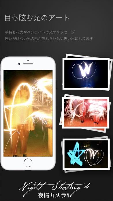 夜撮カメラ -  夜景・夜空に最高のカメラアプリ ScreenShot3