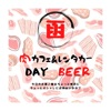 DAY BEER/一寸酔って粋な夜