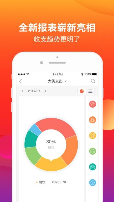 挖财记账-手机支付记账本管家 screenshot three