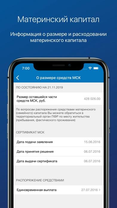 ПФР Электронные сервисыСкриншоты 5