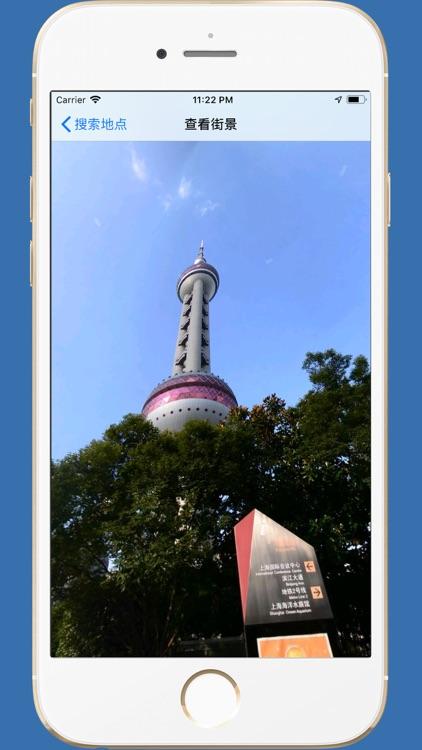 街景图 PRO-足不出户看世界 screenshot-3