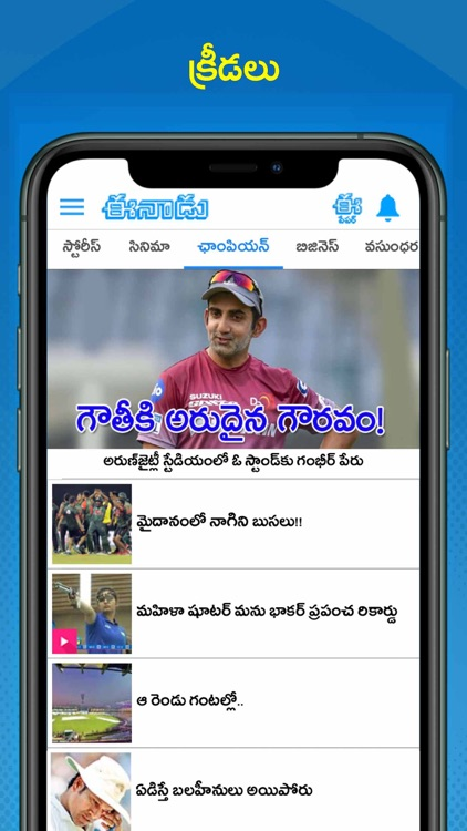 Eenadu News Official app screenshot-4