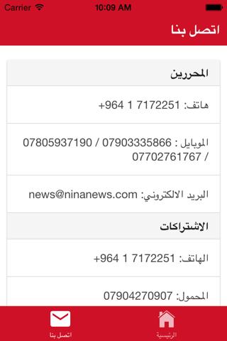 وكالة نينا للانباء - náhled