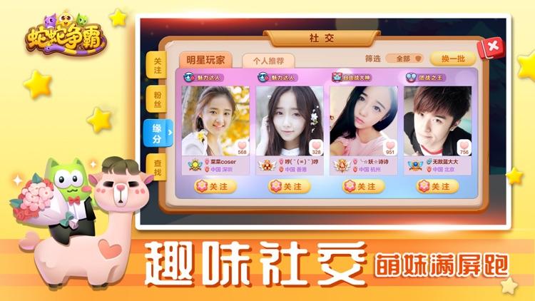蛇蛇争霸-2020新春送福 screenshot-3