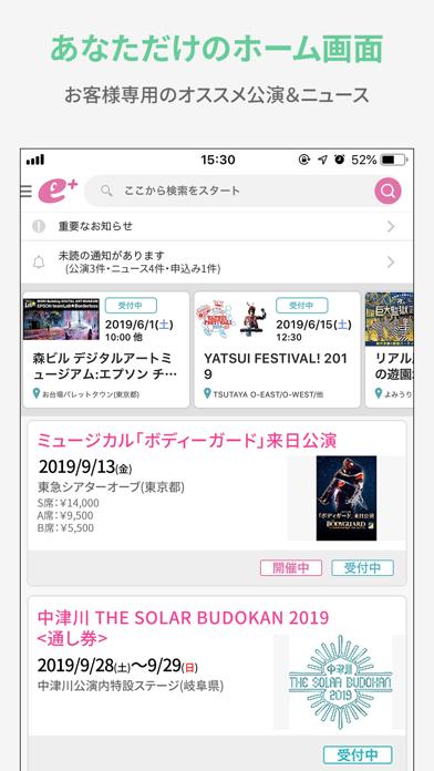 e+(イープラス) チケット・ニュース・スマチケ ScreenShot2