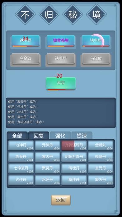 修仙传-成就你的仙侠梦 screenshot 6