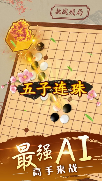 Gobang -Master of Gomoku  Game screenshot-1