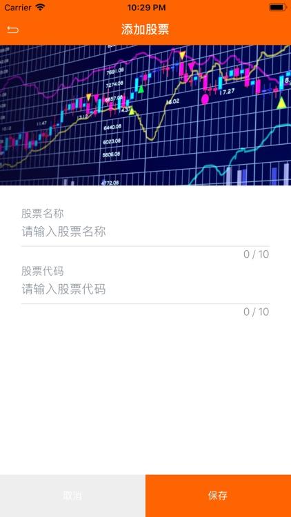 俊升-股票配资策略与交流助手 screenshot-3