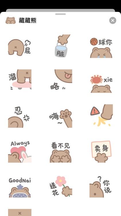藏藏熊 screenshot-5