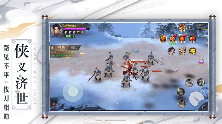 刀剑奇缘 - 明月天涯武侠世界游戏! screenshot-3