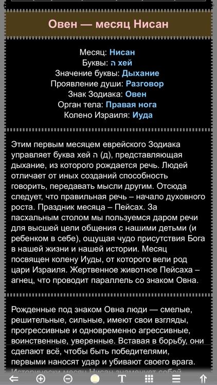 Еврейский Календарь Праздников screenshot-6
