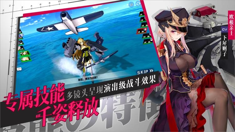 苍蓝誓约 screenshot-3