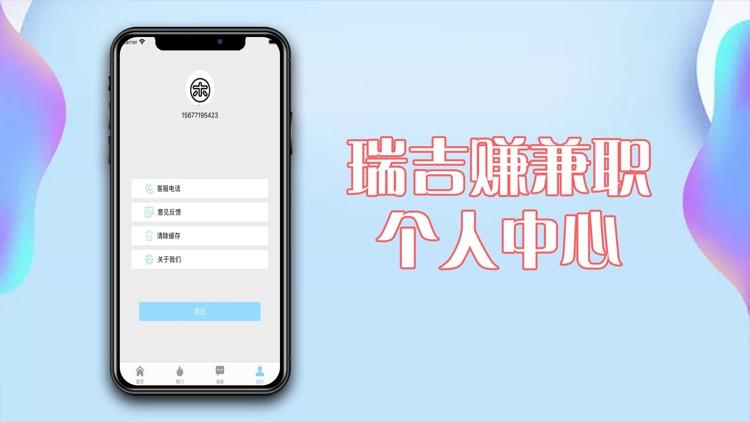 瑞吉赚兼职-品质兼职放心选择 screenshot-4