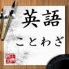 英語・ことわざ