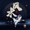 紫薇罗盘-室内陈列风水讲解