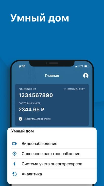 АтомЭнергоСбыт screenshot-4