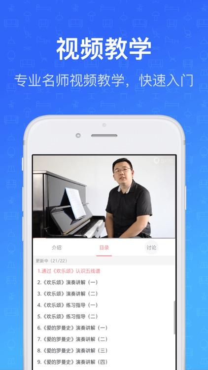 钢琴教练 screenshot-3