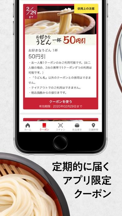 丸亀製麺 ScreenShot4