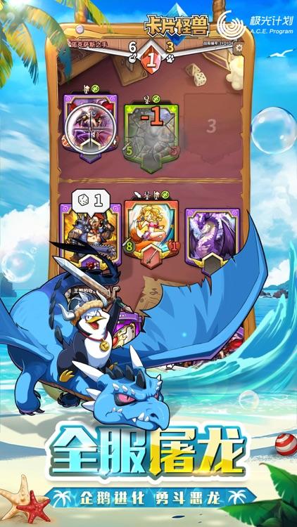 卡片怪兽 screenshot-1