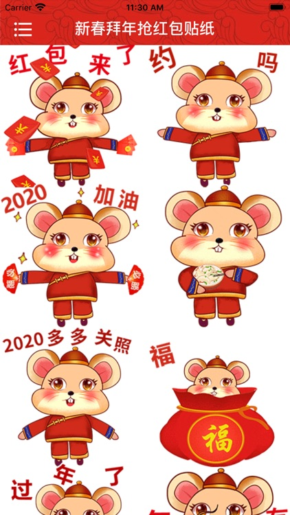 鼠年幸运红包-拜年赢红包必备Emoji