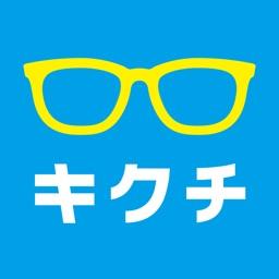 キクチメガネ 公式アプリ