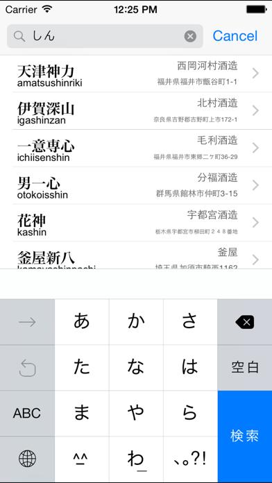 日本酒ノート - Sakenote ScreenShot4