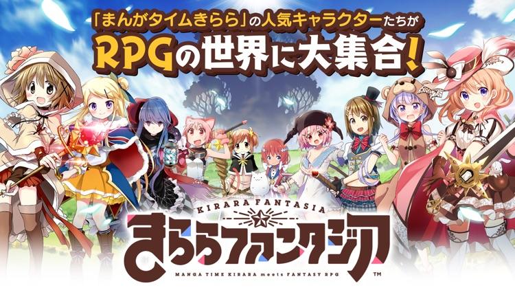 きららファンタジア screenshot-0
