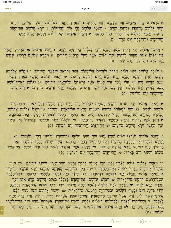 Screenshot #4 pour Tanach - תנ