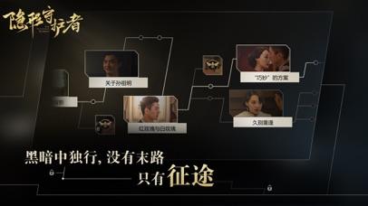 隐形守护者 screenshot 3