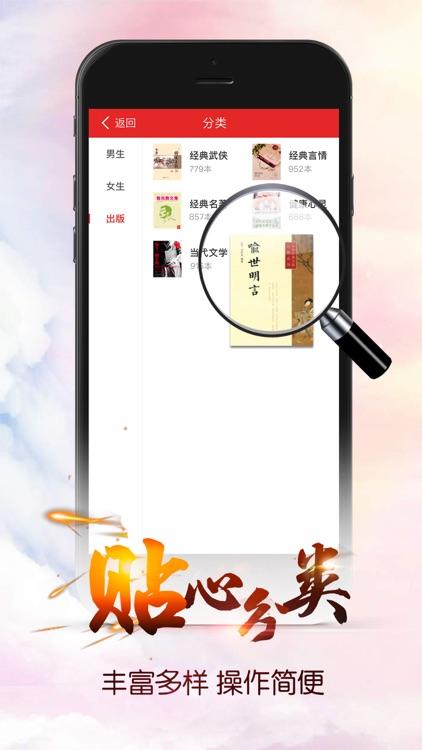 连尚读书 - 小说阅读大全 screenshot-4