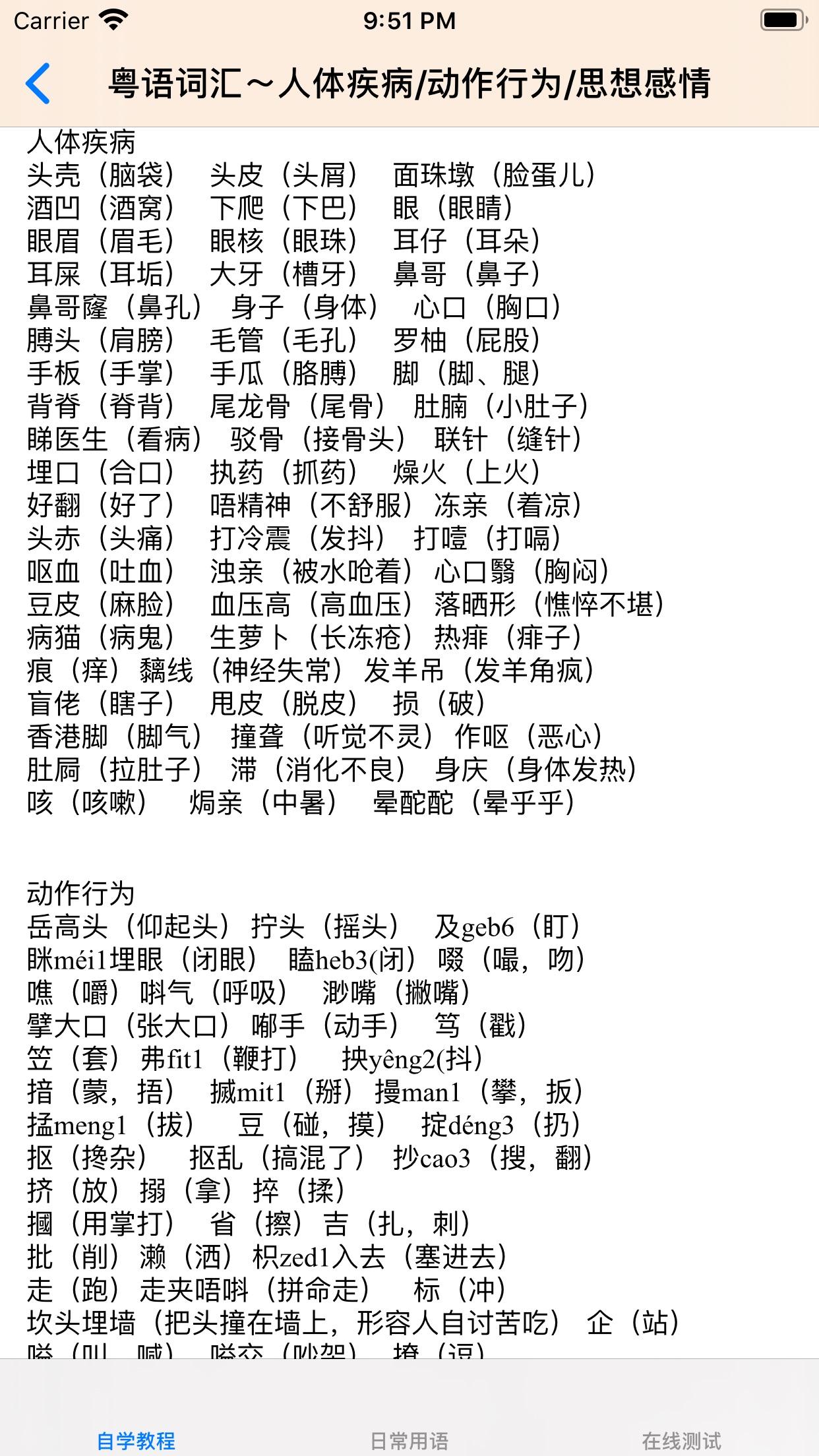 学广东话大全 Screenshot