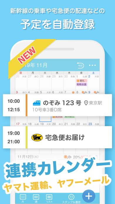 Screenshot for Yahoo!カレンダー in Japan App Store