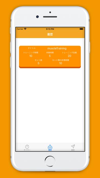 筋トレインターバルタイマー Screenshot
