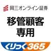 くりっく365 移管顧客専用 ‐ 岡三オンライン証券