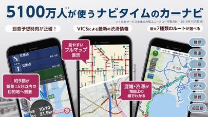 ドライブサポーター by NAVITIME (カーナビ) ScreenShot0