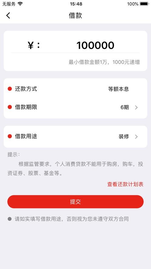 长银消费金融 App 截图
