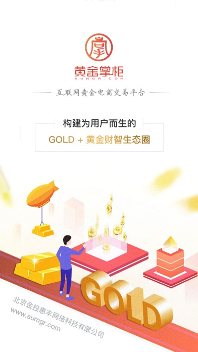 点击获取黄金掌柜-实物黄金消费商城
