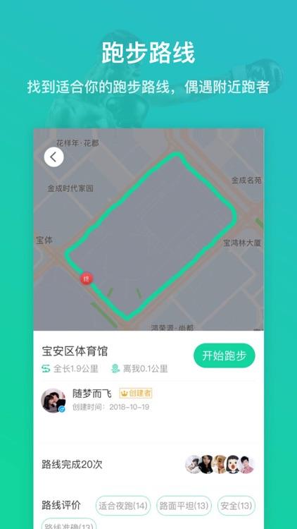 悦动圈Pro-跑步记步运动软件助手