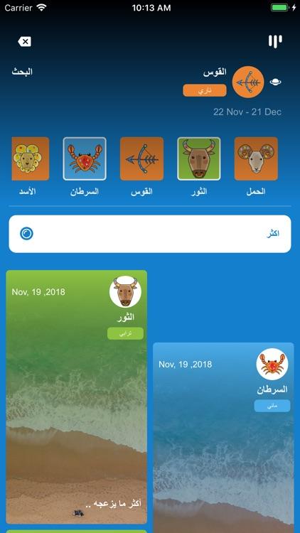 برجك اليوم - iBurj screenshot-5