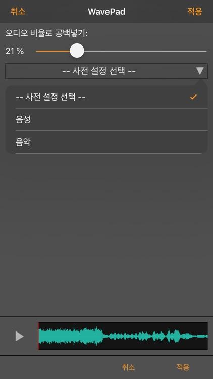 WavePad 음악 및 오디오 편집기 screenshot-5