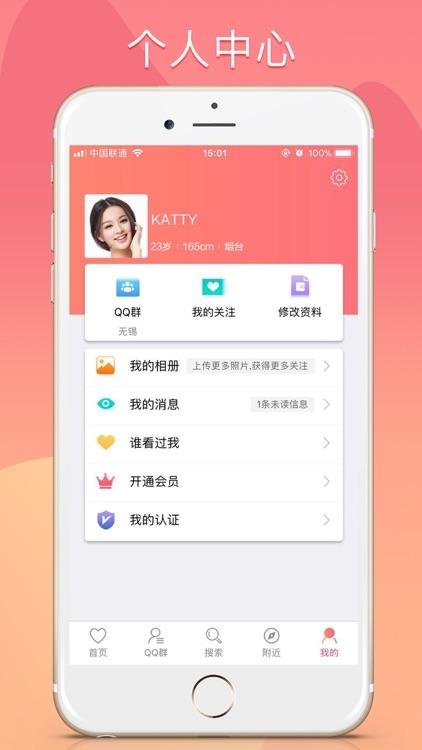 以爱婚恋-相亲征婚 screenshot-4